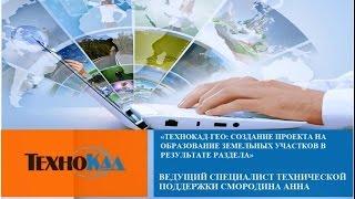 ТехноКад-Гео: создание проекта на образование земельных участков в результате раздела(, 2016-01-29T11:10:30.000Z)