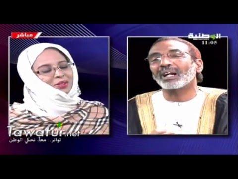 صباح الوطنية يستضيف الشيخ محمد لمين الشاه حول فقه المرأة