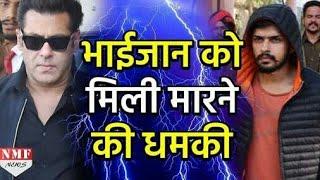 अभी अभी मिली सलमान को मारने की धमकी _ Salman Khan Latest News_HD || By Gaming World ||