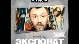 Ленинград - Экспонат (Reznikov & Denis First Remix)