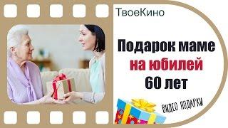 Подарок маме на юбилей 60 лет   Видео подарок от ТвоеКино