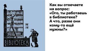 Разве библиотеки кому-то ещё нужны? Конкурс «Лучший библиотекарь города Москвы 2019».