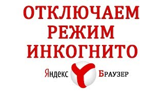 отключить режим инкогнито в Яндекс Браузере
