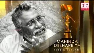 Ada Derana Sri Lankan Of The Year 2016  - Public Service – Mahinda Deshapriya