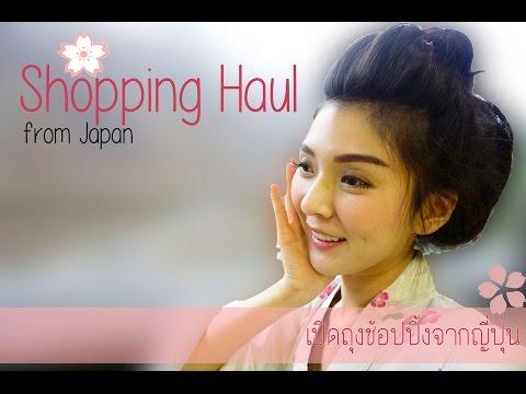 Shopping Haul : เปิดถุงช้อปปิ้งจากญี่ปุ่น (Trip in Japan 2015)