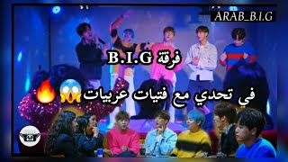 حصرياً اول عرض فتيات عربيات في تحدي مع فرقة بيآيجي (مترجم عربي)