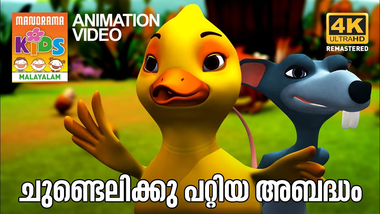 CHUNDELIKKU PATTIYA ABADHAM    Animation Video   ചുണ്ടെലിക്കു പറ്റിയ അബദ്ധം    Thakkudu Animation