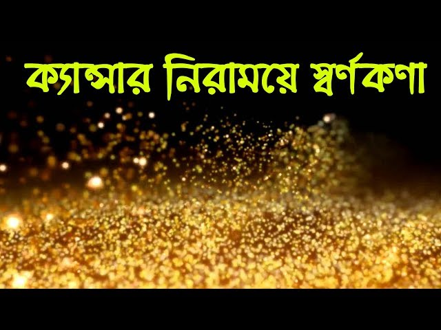 ?????? ????????? ??????? ????????? || Gold Particles for cancer treatment