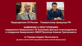 Заявление Андрея Гернер о преступлениях следователя Д.А. Алексеева и оперативника А.Г. Прокопца