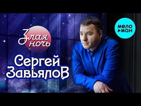Сергей Завьялов  -  Злая ночь (Альбом 2020)
