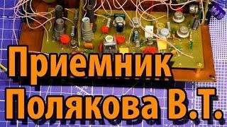 видео Модернизация радиостанции