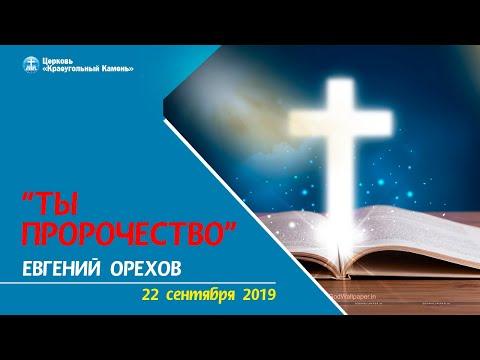 Ты Пророчество - Евгений Орехов
