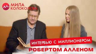 Мила Колоколова - Интервью с миллионером Робертом Алленом