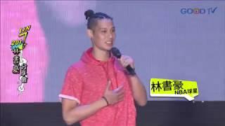 Jeremy Lin Testimony - Taichung, Taiwan 7/21/17