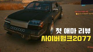 [ 사이버펑크 2077 ] 차량 리뷰 / 내부인테리어 …