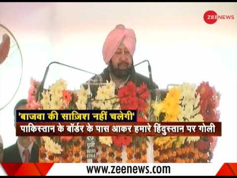 Amarinder Singh to Pak Army : Which Army teaches you to violate ceasefire and kill jawans