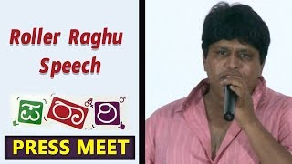 Roller Raghu Speech @ Parari Movie Press Meet || Suman || Yogeshwar || VS9 NEWS