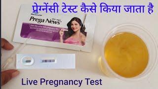 Pregnancy Test At Home   घर में प्रेग्नेंसी टेस्ट कैसे करते है   Live Ptegnancy Test   By Nida Ali