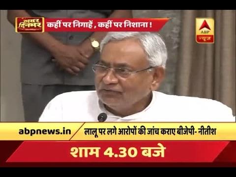 BJP should get the investigation done, says Nitish Kumar on allegations against Lalu Prasa