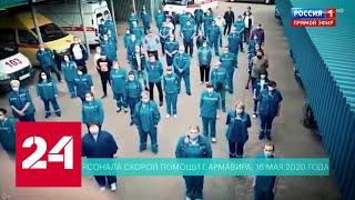 Фото ❗ Врачи массово жалуются, что не получили обещанные Путиным выплаты за COVID-19. 60 минут 18.05.20