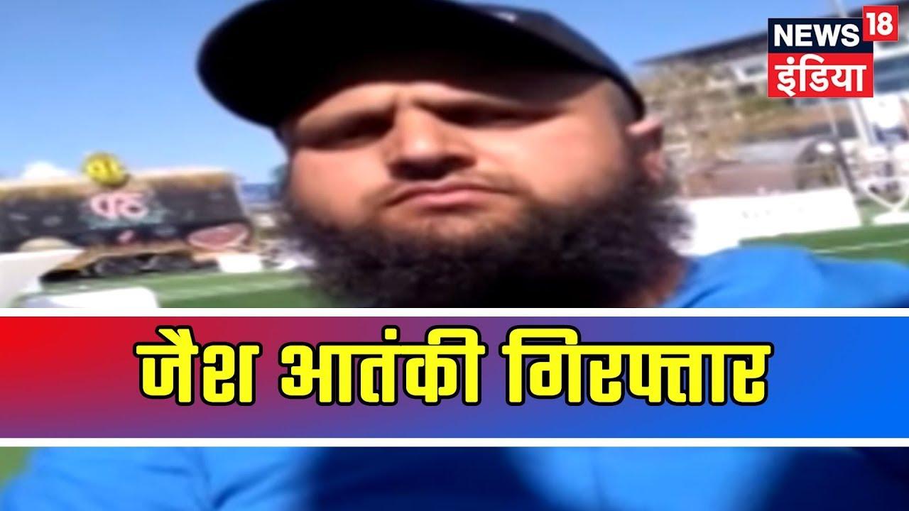 Delhi एयरपोर्ट से जैश आतंकी निसार अहमद को गिरफ्तार किया गया, CRPF हमले का आरोपी