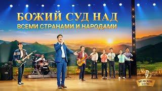 Христианские Песни 2020«Божий суд над всеми странами и народами»