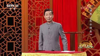 《名段欣赏》 20200113 名家书场 评书《包公传奇》(第13回)  CCTV戏曲