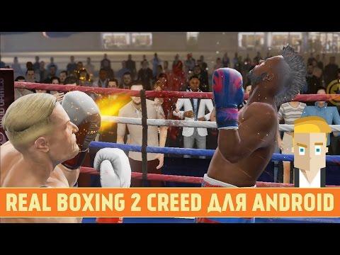 Приложения в Google Play Real Boxing