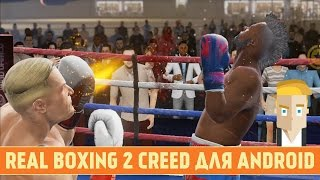 REAL BOXING 2 CREED ДЛЯ ANDROID