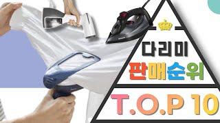핸디형 스팀, 일반형 스팀, 건조 다리미 비교 추천! …