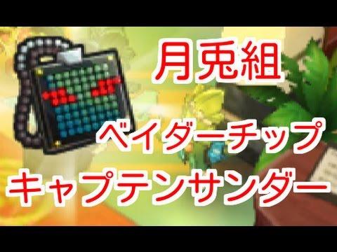 【月兎組】QRコード キャプテンサンダー極玉 ベイダーチップ