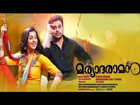 Malayalam Movie 2015 - Ivan Maryada Raman ...