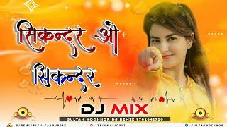 Kyu Tarasta Hai Tu Bande Dj Remix song ||  Sikandar O Sikandar Jhak Le Dil Ke Andar Dj Dholki Remix