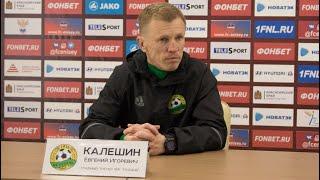 """Евгений Калешин: """"Мы победили заслуженно"""""""