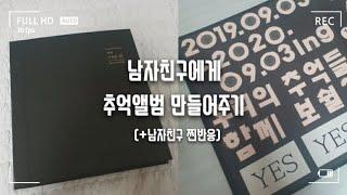 [곰신 LIFE 4탄] 1주년 기념 남자친구에게 앨범 …