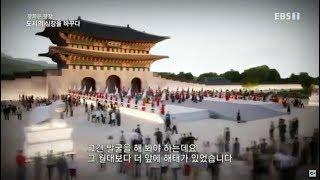 특집다큐- 광화문 광장, 도시의 심장을 바꾸다_#003