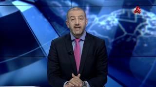 نشرة اخبار الحادية عشر مساءا | 17 - 10 - 2018 | تقديم هشام جابر | يمن شباب