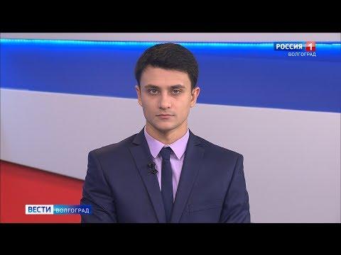 Вести-Волгоград. Выпуск 14.01.20 (11:25)