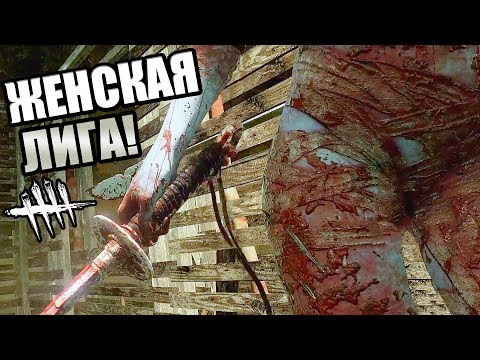 Dead by Daylight ► ЖЕНСКАЯ ЛИГА!