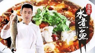 【中华美食】重庆水煮鱼的正宗做法!麻辣鲜香的中华料理让人垂涎三尺
