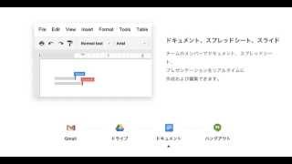 GoogleAppsのアプリケーションイメージ
