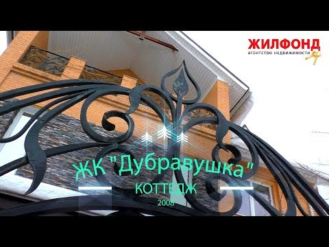 "Коттедж ЖСК ""Дубравушка"" Новосибирск. Агентство недвижимости Жилфонд."