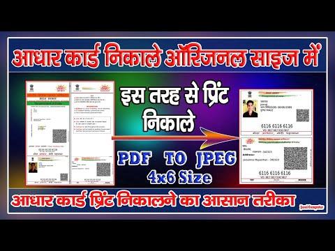 Aadhar Card Print | Adhar card Edit Photoshop | Photoshop Me Aadhar Card Edit Kaise Kare