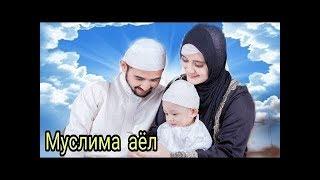 Абдуллох домла - Эрини фарзандларини ҳизматида қойим бўлган муслима аёл жаннатга киради