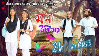 Mon Uri Jai || Assamese Cover Video Song || 2020