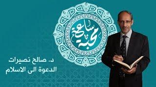 د. صالح نصيرات - الدعوة الى الاسلام