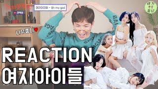 [저세상텐션 리액션] 여자아이들 -(G)I-DLE 오마이갓(Oh my god) (MV REACTION)