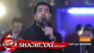 النجم محمود سمير من حفلة كاريوكى شعبيات حصررررررررررريا اغنية جديدة