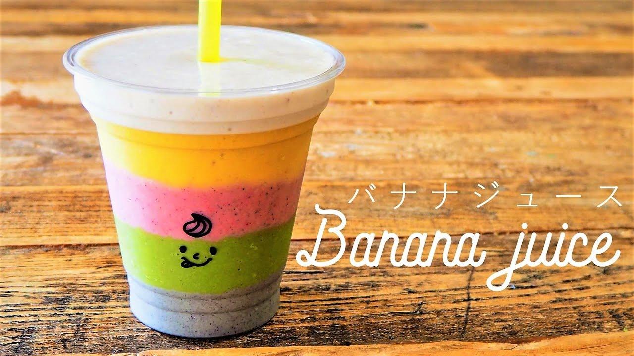 ジュース レシピ バナナ