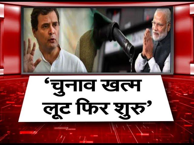 तेल के बढ़ते दाम पर राहुल गांधी ने बोला हमला